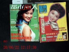 都市丽人 2003.6月等各类杂志共6本 详情见图