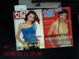 女报时尚 2000.10.11月共2本