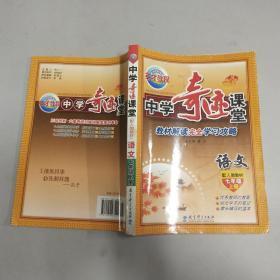 中学奇迹课堂:语文(七年级上册 配人教教材)