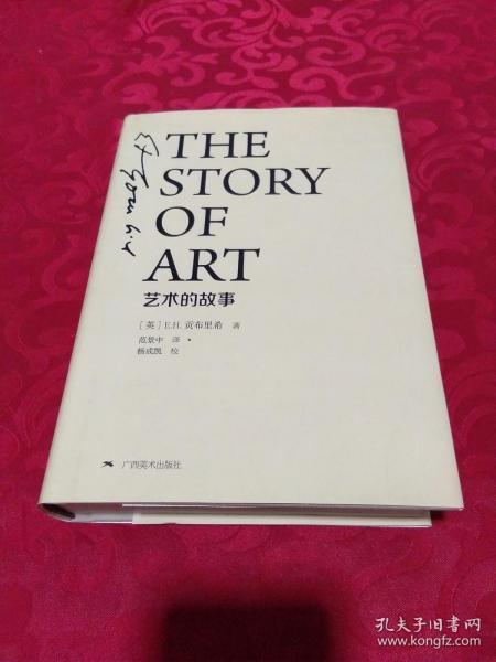艺术的故事