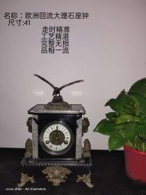 欧洲回流大理石座钟 表型大气欧尚,上弦走时精准,工艺精湛,保存的不错,非常难得,适合家居摆放。