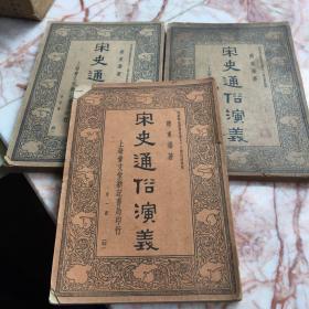 宋史通俗演义 1、3、4 三册 缺第二册