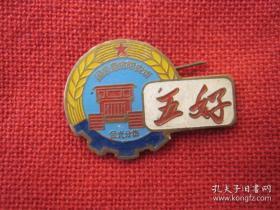国营查哈阳农场金光分场五好奖章