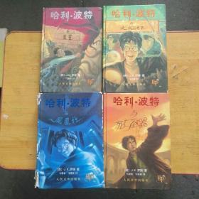 哈利波特与密室+哈利波特与火焰杯+哈利波特与凤凰社+哈利波特与死亡圣器(四册合售)精装带水印。