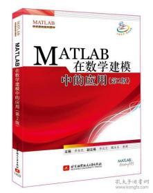 二手MATLAB 在数学建模中的应用第二2版卓金武北京航空航天教材