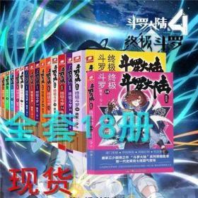 斗罗大陆4终极斗罗18册全集玄幻小说唐家三少书籍