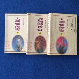 武侠小说  黄易著  玄幻系列之大剑师传奇(3本合售)