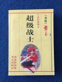 武侠小说  黄易著  玄幻系列之超级战士