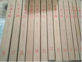 新华日报1938 -1947年(全18册8开)