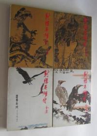 射雕英雄传(四册全)