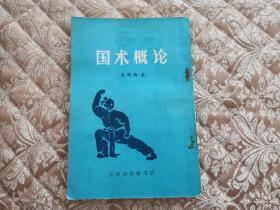 国术概论(根据商务印书馆1939年版本影印)实物拍照 按图发货【正版原版 一版一印】