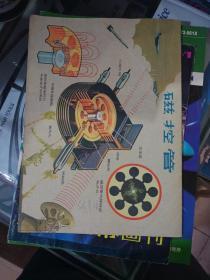 杂志11本,有创刊号,有1966年的杂志,品相有好有坏,总体还是不错的,喜欢的来买,售出不退。通走不单卖。每本5元。标的是一堆的价格。