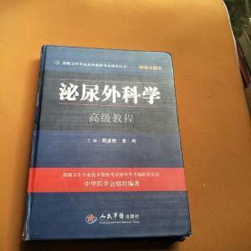 泌尿外科学高级教程精装珍藏本