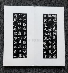 宝玥斋:北魏 李刿墓志拓片册页 魏碑毛笔书法碑帖拓本