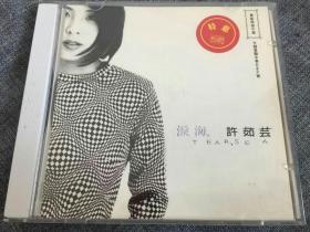 CD 许茹芸 泪海 美卡正版 拆封