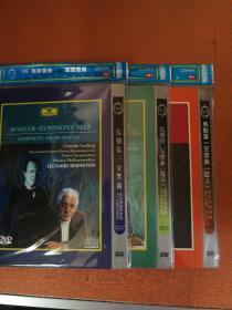 马勒第1.2.3.4.5.7.8交响曲  DVD