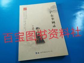 《广东拳械录》