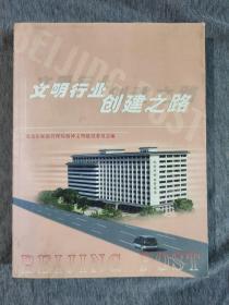 文明行业创建之路 北京市邮政内部图书
