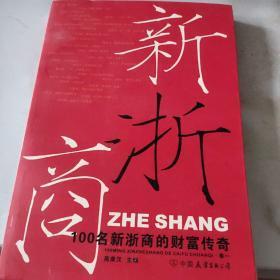 100名新浙商的财富传奇(卷1)