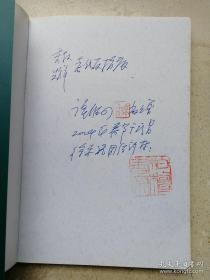原中国湖北省博物馆馆长、文博专家谭维四签名钤印本《乐宫之王》