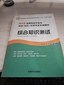 :综合知识测试(最新版)2014