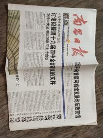 南昌日报 2019.10.25
