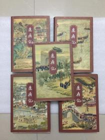 鹿鼎记(1-5)三联2版2印