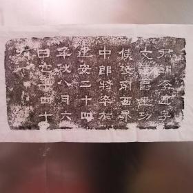 汉砖拓〈李通〉拓片