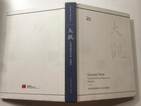 中国嘉德2018春季拍卖会:大观——中国书画珍品之夜、近现代【轻微破皮】