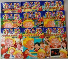 你和我阶梯快乐儿童英语 学生课本(13-28,共16本合售)