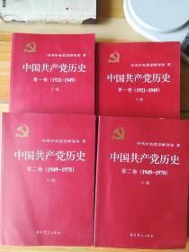 中国共产党历史:   第一卷上下+第二卷上下四册合售