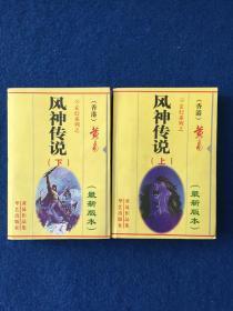 武侠小说  黄易著 玄幻系列之风神传说(2本合售)