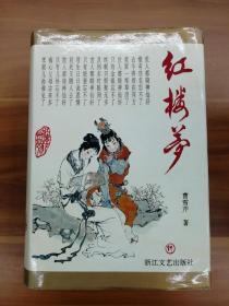 红楼梦(浙江文艺出版社,精装版)