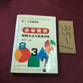 小学数学解题方法与思维训练.(供一、二年级使用)