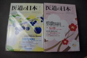日本的医道   特集   2012(1--11)册     (日本中医药杂志)  科学分析