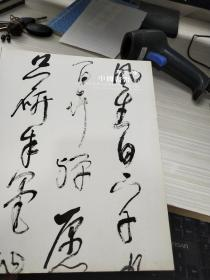 嘉德四季 中国书画(十)