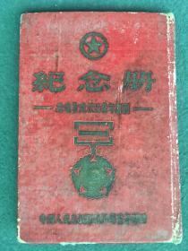 50年代硬精装,中国人民志愿军政治部青年工作部(赠)《纪念册》