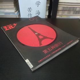 《玩家旅游》2005年8月刊 创刊号