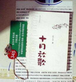 十月放歌  夏子章 签赠本  正版现货0345S