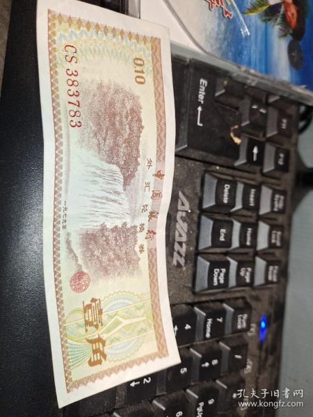 外汇兑换卷。