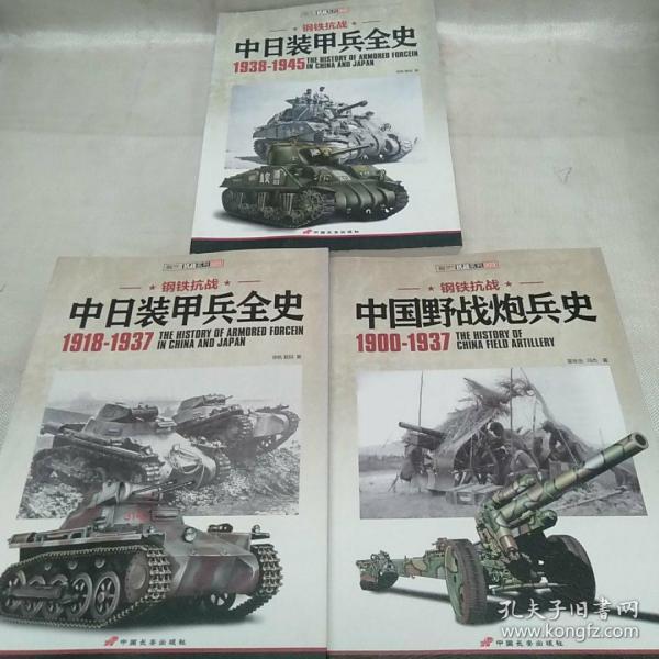中日装甲兵全史 1918-1937