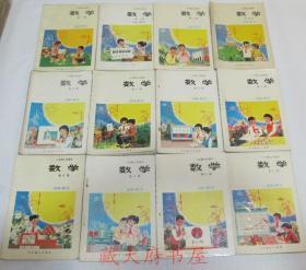 80/90年代六年制小学数学课本(试用本)全套 12本