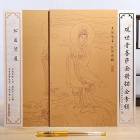 【观世音菩萨画册描金专辑】