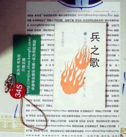 兵之歌:英魂炼狱交响曲  蔡诗华 签赠本 正版现货0345S