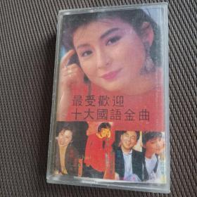 二手磁带  老磁带   磁带  《最受欢迎十大国语金曲》