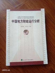 中国地方财政运行分析(有签名)
