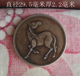白铜马兰币10165