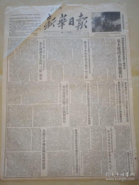 生日报老报纸新华日报1953年7月23日(4开四版、竖版印刷)确定下半年生产方面中心工作。