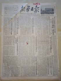 生日报老报纸新华日报1953年7月25日(4开四版、竖版印刷)首届各族各界人民代表会议开幕。