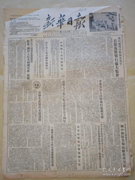 老报纸新华日报1953年7月31日(4开四版、竖版印刷)苏联人民热烈纪念苏共五十周年。